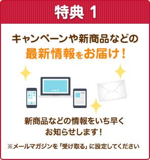 [特典1]キャンペーンや新商品などの最新情報をお届け!