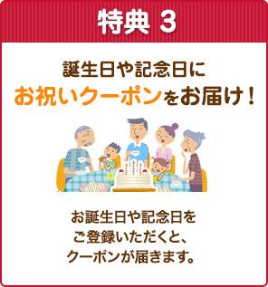 [特典3]誕生日や記念日にお祝いクーポンをお届け!