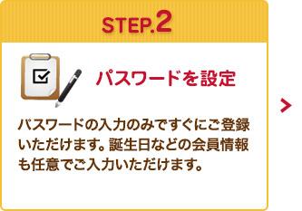 [STEP.2]パスワードを設定