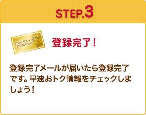 [STEP.3]登録完了!